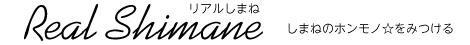 リアルしまね~島根県のホンモノをみつける 食べに行く?それともお取り寄せ?